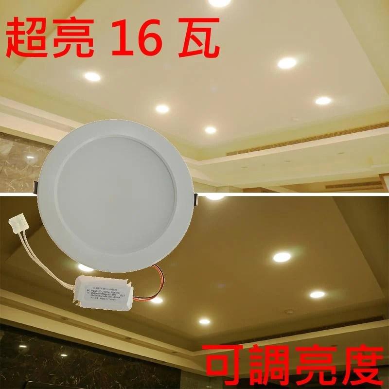 越光牌 四段可調光 LED 16W 崁燈 1880流明 最高CP值 15cm led崁燈 可調光 另有 LED 燈泡 - 露天拍賣
