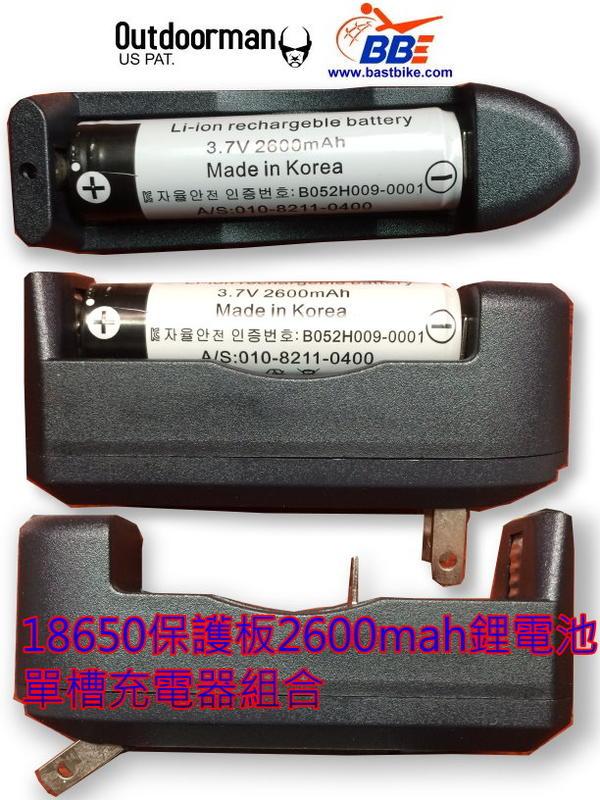 智慧型單槽充電器1個 加 18650 2600mah保護板鋰電池 動力電池 或 26650 3000mah 鋰電池 一顆 - 露天拍賣