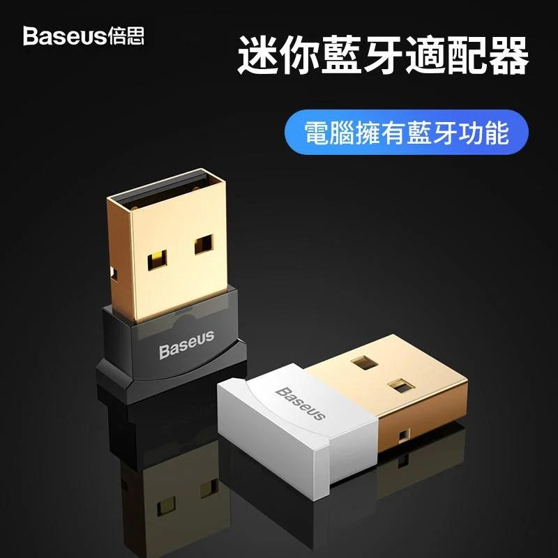 倍思 藍芽傳輸器 接收器 藍芽適配器 V4.0 usb 藍芽耳機 藍牙喇叭PS3 筆電滑鼠鍵盤通用 免驅動 - 露天拍賣