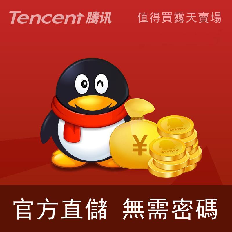騰訊QQ幣儲值QQB 任意數量 1個起充 無需密碼 - 露天拍賣