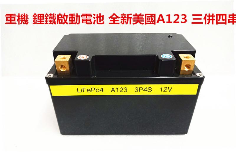 觸控低壓啟動 重機車鋰鐵電池 750cc 全新 美國 A123 電芯 三併四串 配7號電瓶盒套件 帶低壓啟動 非RCE - 露天拍賣