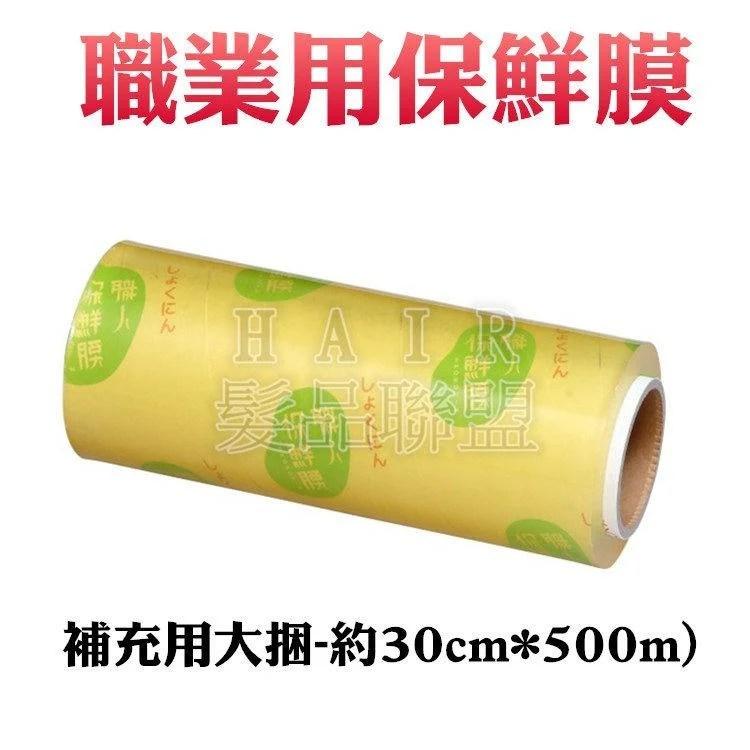 ★髮品聯盟★ 補充用職業大捆保鮮膜 尺寸(30cm*500m) - 露天拍賣