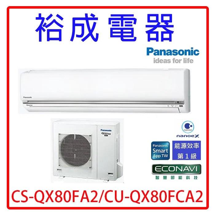 【裕成電器.來電俗給你】國際牌變頻QX系列冷氣CS-QX80FA2 CU-QX80FCA2另售CU-PX80FCA2 - 露天拍賣