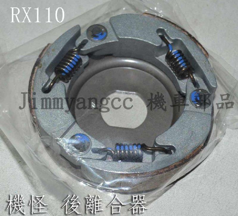 RX110 R1-100 翔鷹 GOING 100 高手100 JR100 機怪後離合器 改裝精品   露天拍賣