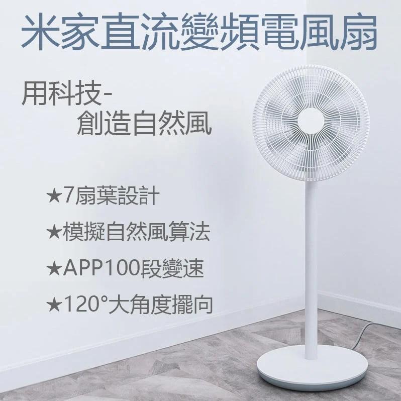 【現貨】米家直流變頻電風扇 小米 7扇葉 模擬自然風 智慧控制 120度大擺向 APP100段變速 大生活家 - 露天拍賣