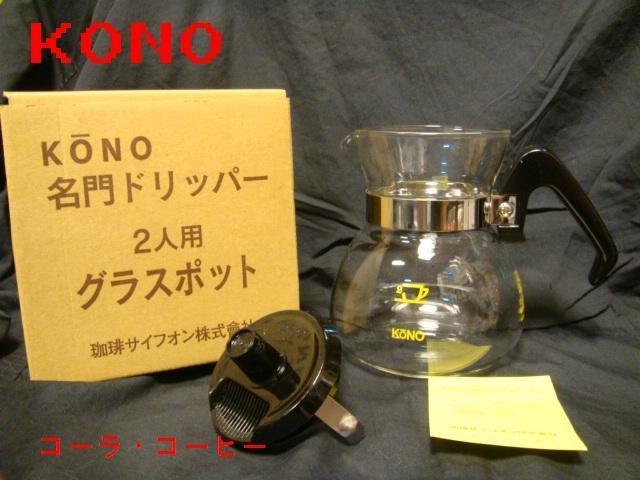 KONO 2人用MD-22 手沖玻璃壺 有壺蓋 - 露天拍賣