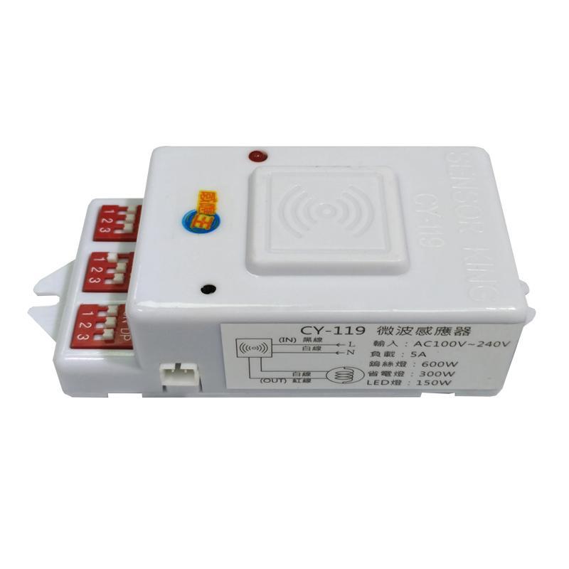 CY-119 隱藏式微波感應器[臺製][一年換新] 微波 雷達 人體感應 - 露天拍賣