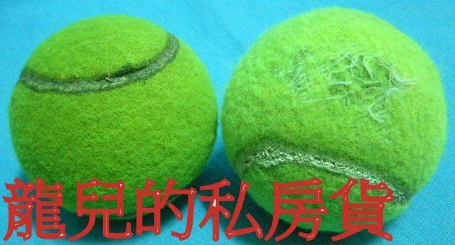 二手網球(外層毛有瑕疵) | 露天拍賣