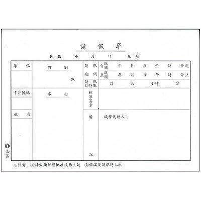 【文具通】CHA SHIN 加新 1108 請假單 GS1108 - 露天拍賣