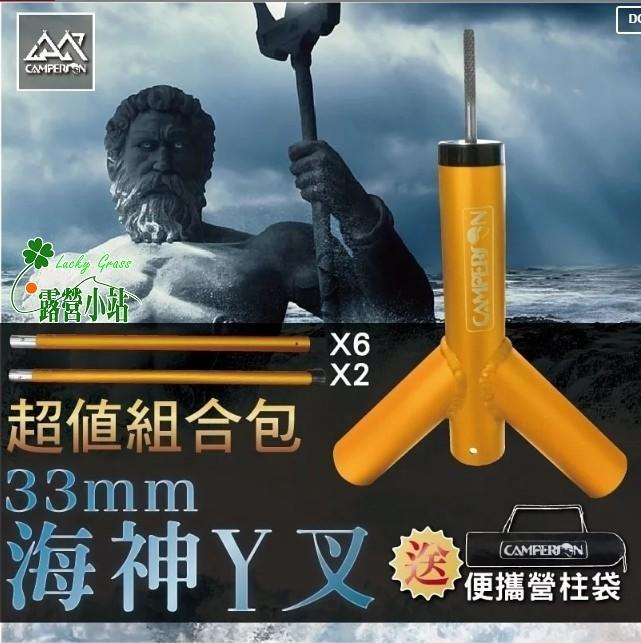 露營小站~【CS-103】Camperson 海神Y叉+營柱超值組合 (無頭節),Y插 管徑33mm(2色可選) | 露天拍賣