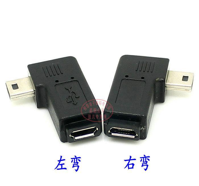 左 右彎頭micro usb母轉mini usb公 90度mini USB轉micro轉接頭 (黑色-右彎) 247-0 - 露天拍賣
