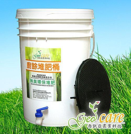 [喬凱亞)堆肥達人組合-廚餘堆肥桶24Lx1 + 廚餘活菌包2kg(2kgx1) - 露天拍賣