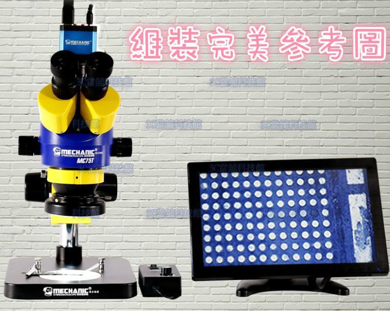 含稅 香港維修佬 三目顯微鏡 MC75T 數位顯微鏡 7X~45X連續變倍 工業高清顯微鏡 可外接螢幕#SW140 | 露天拍賣