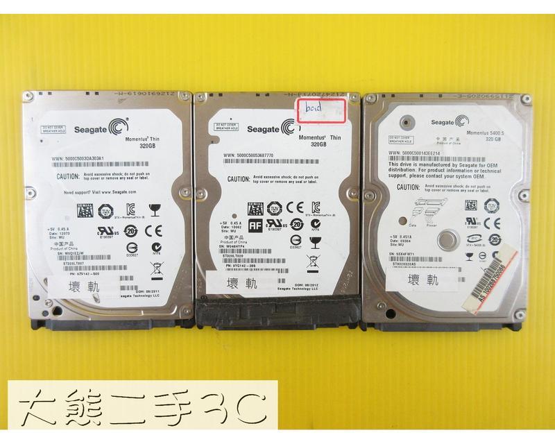 【大熊二手3C】故障2.5硬碟-壞軌-Seagate-320G-SATA-3顆裝(4)一元起標 - 露天拍賣