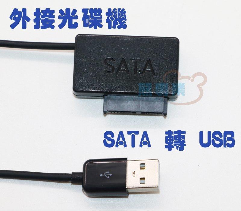 熊專業★ SATA 轉 USB 外接光碟機線 筆電光碟機 外接線 - 露天拍賣
