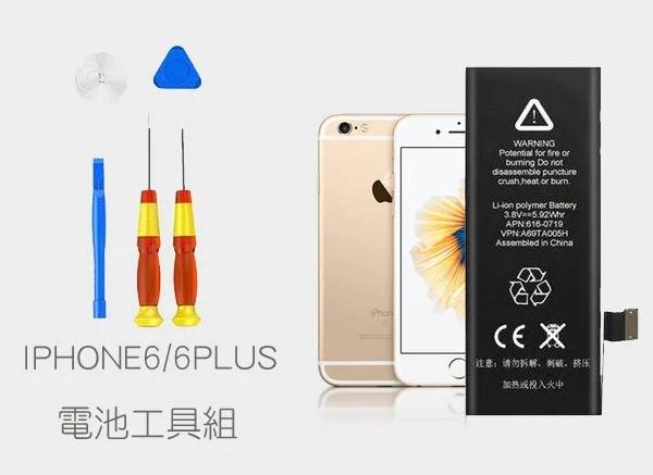 柚子本舖★iPhone 7 Plus iPhone7 全新電池 電池 DIY 工具組 非原廠電池 維修 更換 - 露天拍賣