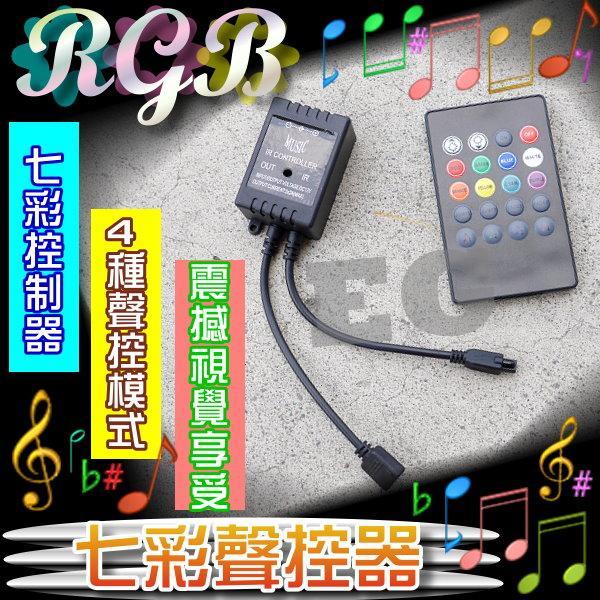 光展 RGB 全彩 七彩聲控器 遙控 20鍵 全彩控制器 無線遙控 外場音響 全彩燈條 5050LED燈條 聲控跳動七彩 - 露天拍賣