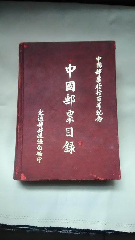 中國郵票發行百年紀念[中國郵票目錄] - 露天拍賣