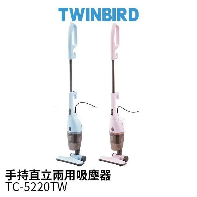 日本TWINBIRD TC-5220 手持直立兩用吸塵器-粉藍/粉紅 TC-5220TWBL /TC-5220TWP - 露天拍賣