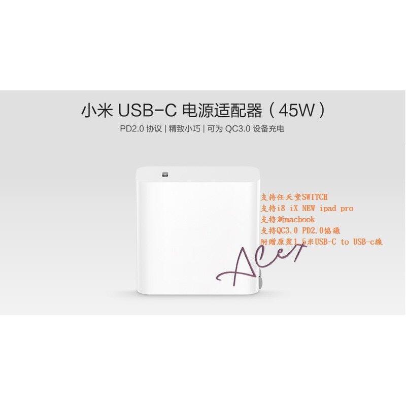 小米USB-C 45W電源適配器 mac 任天堂switch iphonex PD快充 充電器 type-c - 露天拍賣