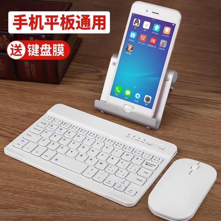 藍芽鍵盤 蘋果藍芽鍵盤滑鼠 平板手機通用安卓無線充電迷你ipad小鍵盤便攜 igo 玩趣3C - 露天拍賣