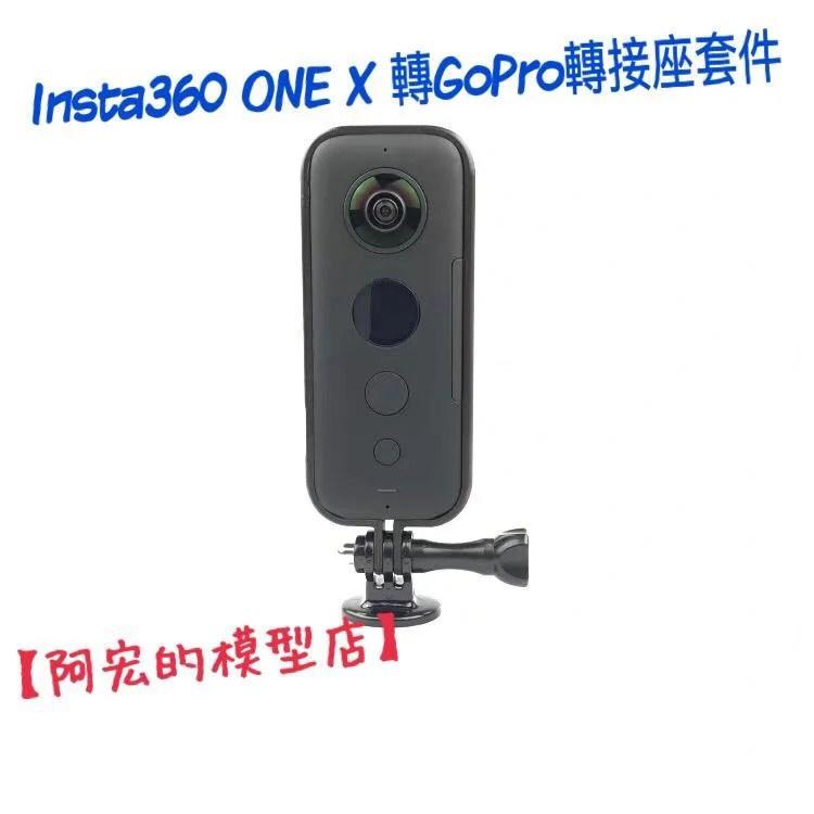 【阿宏的模型店】 Insta360 ONE X 轉GoPro轉接座套件 | 露天拍賣