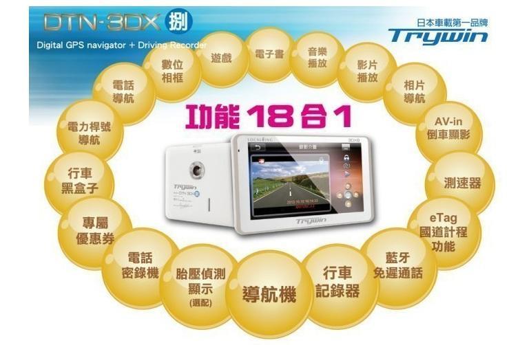 Trywin DTN-3DX 捌 GPS 衛星導航 + 行車紀錄器 +16 g 記憶體 (二手極新) - 露天拍賣
