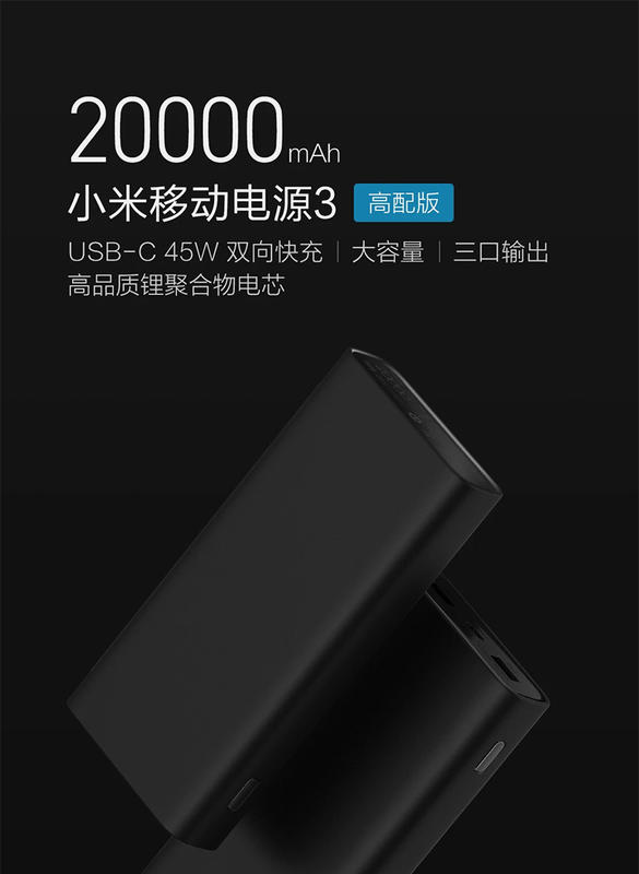 小米行動電源3 20000mAh 高配版便攜雙向快充大容量 - 露天拍賣