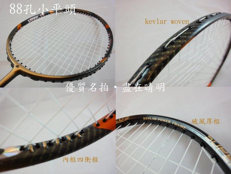 《晴明羽球福利社》[球拍]摩亞mmoa最頂級日本款kevlar woven攻擊拍MKR-200 | 露天拍賣