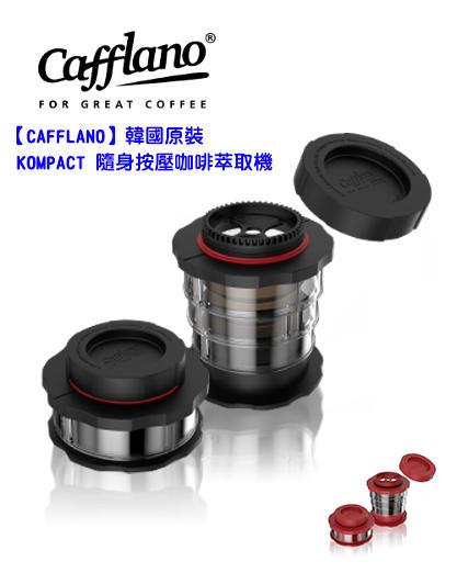 【TDTC 咖啡館】CAFFLANO 韓國原裝 KOMPACT 隨身按壓咖啡萃取機 / 愛樂壓 - (黑 / 紅) - 露天拍賣