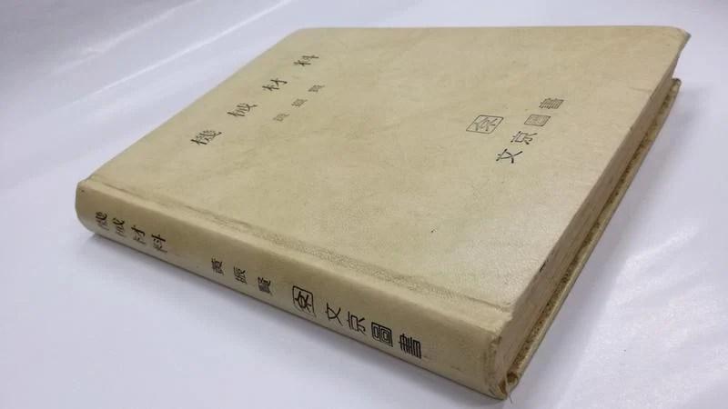 機械材料【文京-黃振賢-U026106】【老樹屋】二手書舊書到府收書 - 露天拍賣
