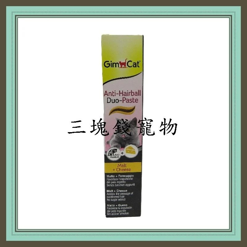 三塊錢寵物 德國GIMPET竣寶-貓雙效化毛膏。麥芽+起司。幫助排除毛球。50g - 露天拍賣