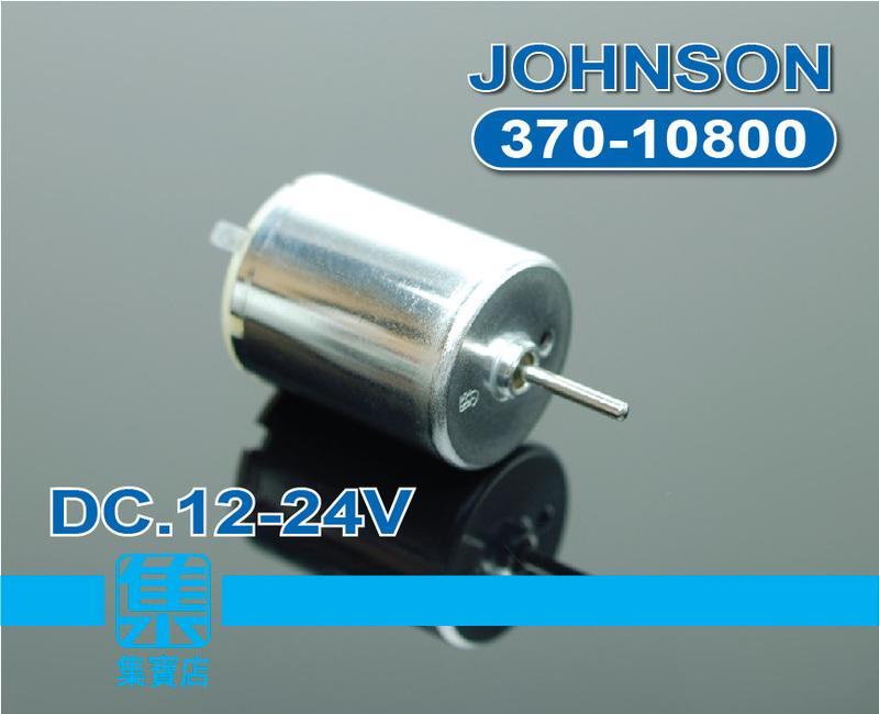 JOHNSON 370-10800直流電機 DC12V.24V 正反轉可調速馬達 強磁馬達 電刷馬達 馬達電機 - 露天拍賣