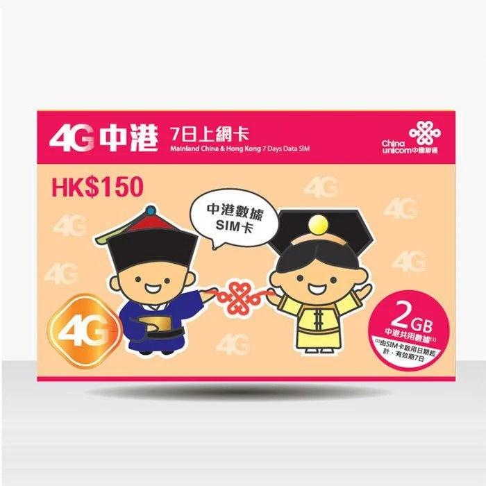 可自取 中港卡 中國 香港 大陸 7日 2GB流量 7天 可上LINE FB 免翻牆 可分享 贈卡針卡盒 - 露天拍賣