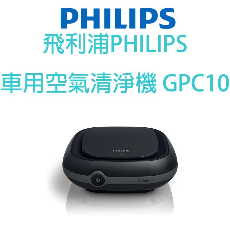 飛利浦PHILIPS 車用空氣清淨機 GPC10 - 露天拍賣