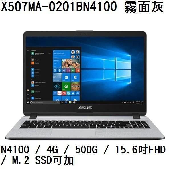 ~熊俗3C~ ASUS 華碩 X507MA-0201BN4100 霧面灰 / M.2 SSD可加 (熊俗~有店面)   露天拍賣