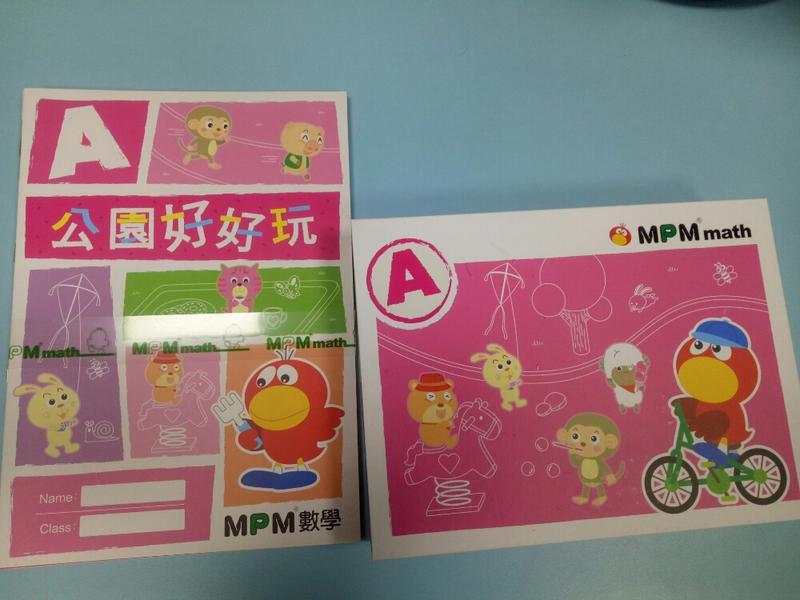 數學教材-小班上學期-MPM數學-寶盒+5本教本+1遊戲本+線上登入學習卡 | 露天拍賣