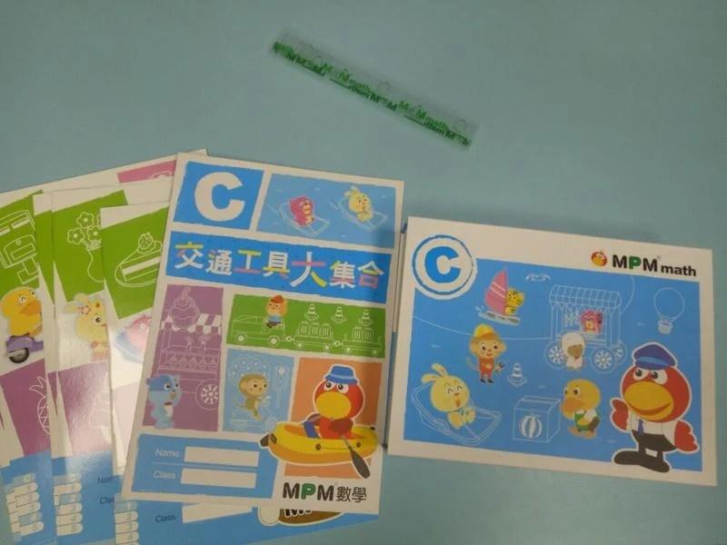 數學教材-中班上學期-MPM數學-寶盒+5本教本+1遊戲本+線上登入學習卡 - 露天拍賣