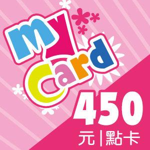 [iACG 遊戲社] [臺灣]Mycard 450點 超商繳費 24小時自動發卡 - 露天拍賣