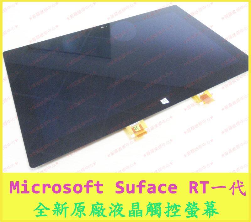 ★普羅維修中心★微軟 Microsoft Surface RT一代 全新液晶觸控螢幕 破裂 泡水 USB座 專業維修 - 露天拍賣