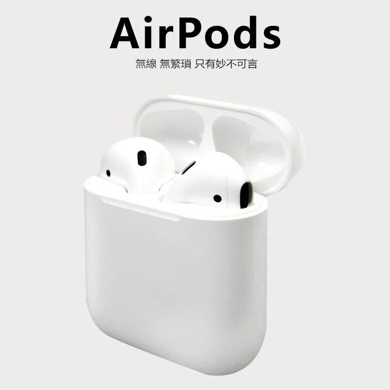 蘋果 AirPods藍牙無線耳機iPhone系列適用Apple Airpods 藍牙無線耳機 買一送一 免運 平行進口 - 露天拍賣