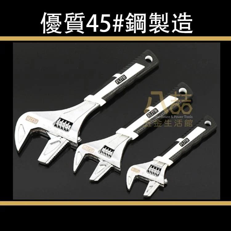 鉻釩鋼活扳手活動板手 最大開口27mm 鉻釩鋼材質 附刻度 水電板手 | 露天拍賣