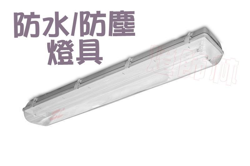 【燈飾林】日光燈 T5 防塵防水燈具 IP65 4尺單管 另有 4尺雙管 - 露天拍賣
