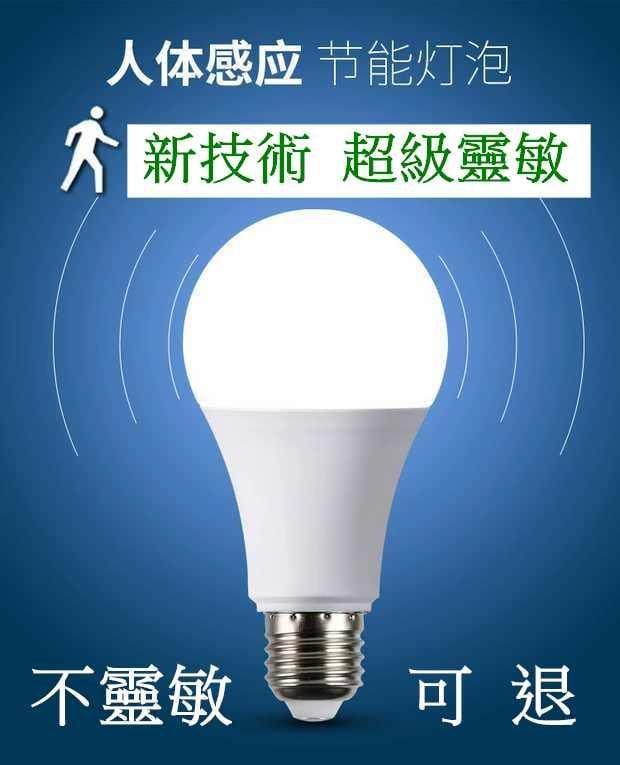 [有保固] 新科技 雷達感應 超靈敏 感應燈泡 E27燈泡 LED燈泡 感應式燈泡 省電燈泡 品光照明 - 露天拍賣