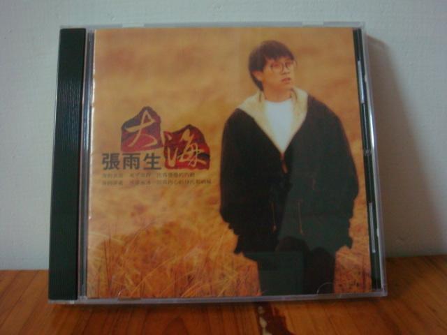 (科陽) 張雨生 大海 懷舊絕版正版珍藏cd | 露天拍賣