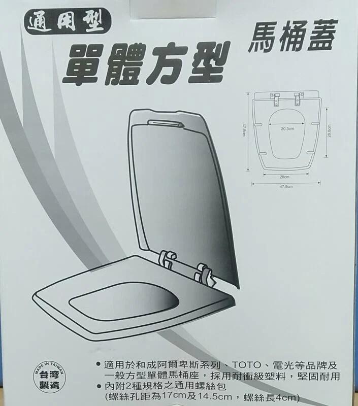 和成牌HCG/ALPS 單體馬桶蓋 方型馬桶蓋替代品/CF8400.CF801.CF801S 方形馬桶蓋 | 露天拍賣