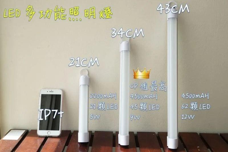 LED 充電式 緊急照明燈 露營燈 維修燈 - 露天拍賣