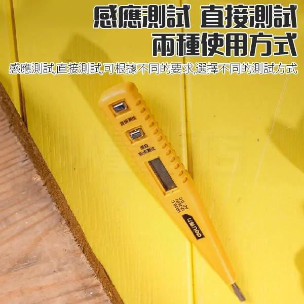 測電筆 驗電筆 測電器 液晶顯示 電子式 免電池 一字起子型 漏電檢測 斷點 斷線 火線 簡易的電壓(34-730) - 露天 ...