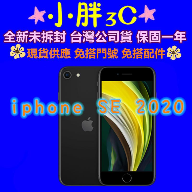 現貨 臺灣公司貨 Apple iPhone SE 2020 256G 4.7吋 另有無卡分期高雄門市可自取 | 露天拍賣