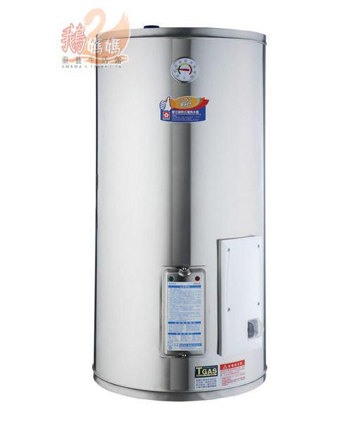 《 庫存出清 》櫻花牌-EH-308AS☆30加侖儲熱式電熱水器不鏽鋼☆自取價(另有EH-308BS) - 露天拍賣